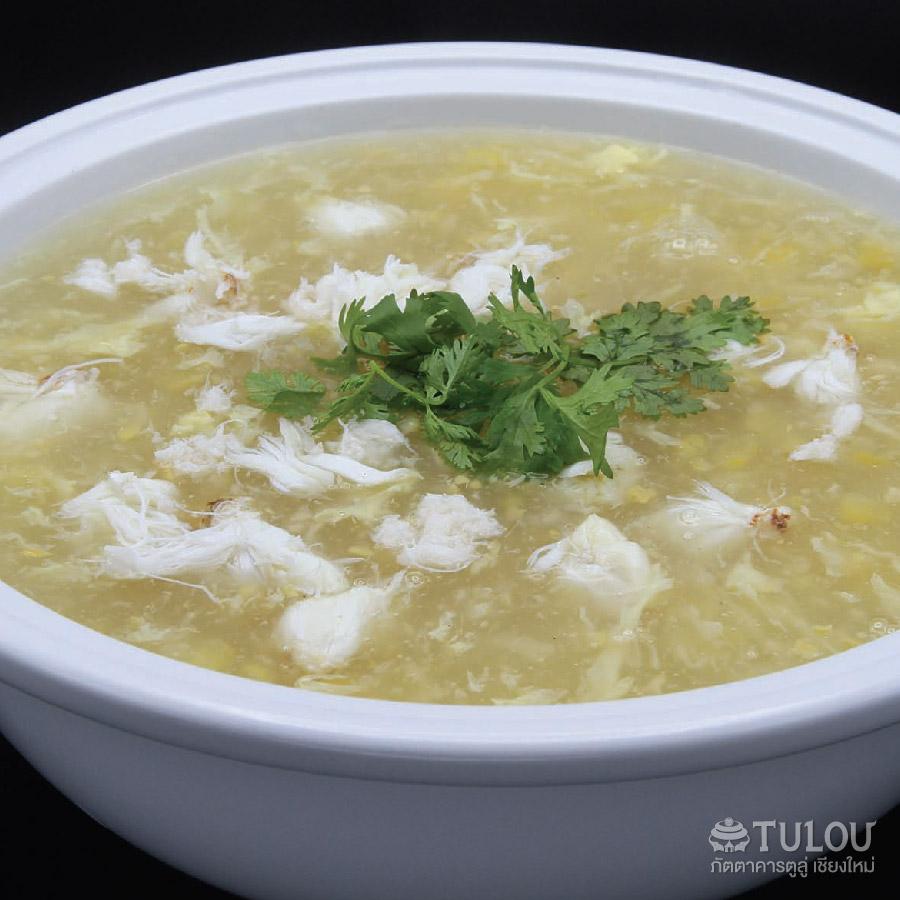 ซุปข้าวโพดเนื้อปู
