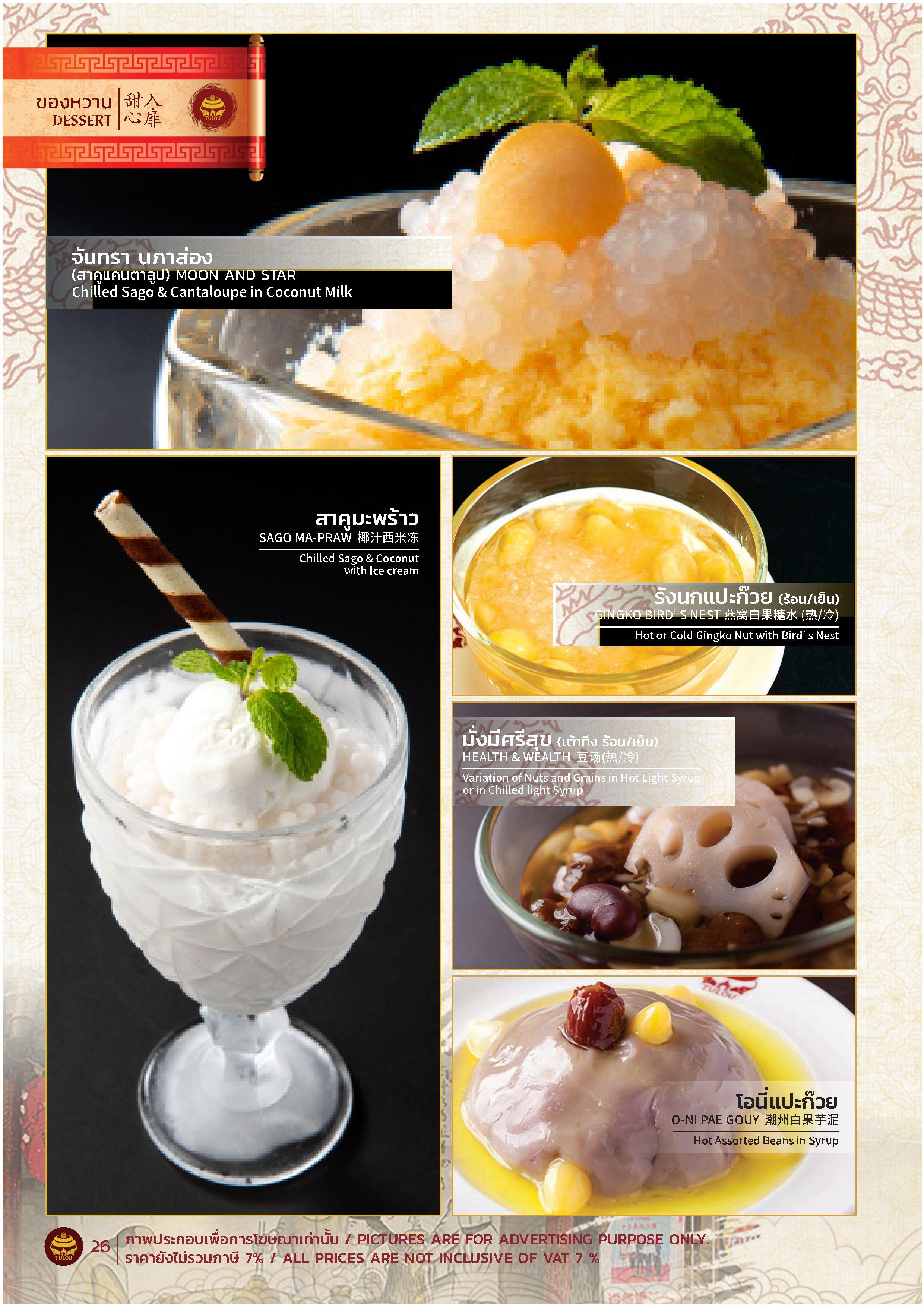 Desser1_1