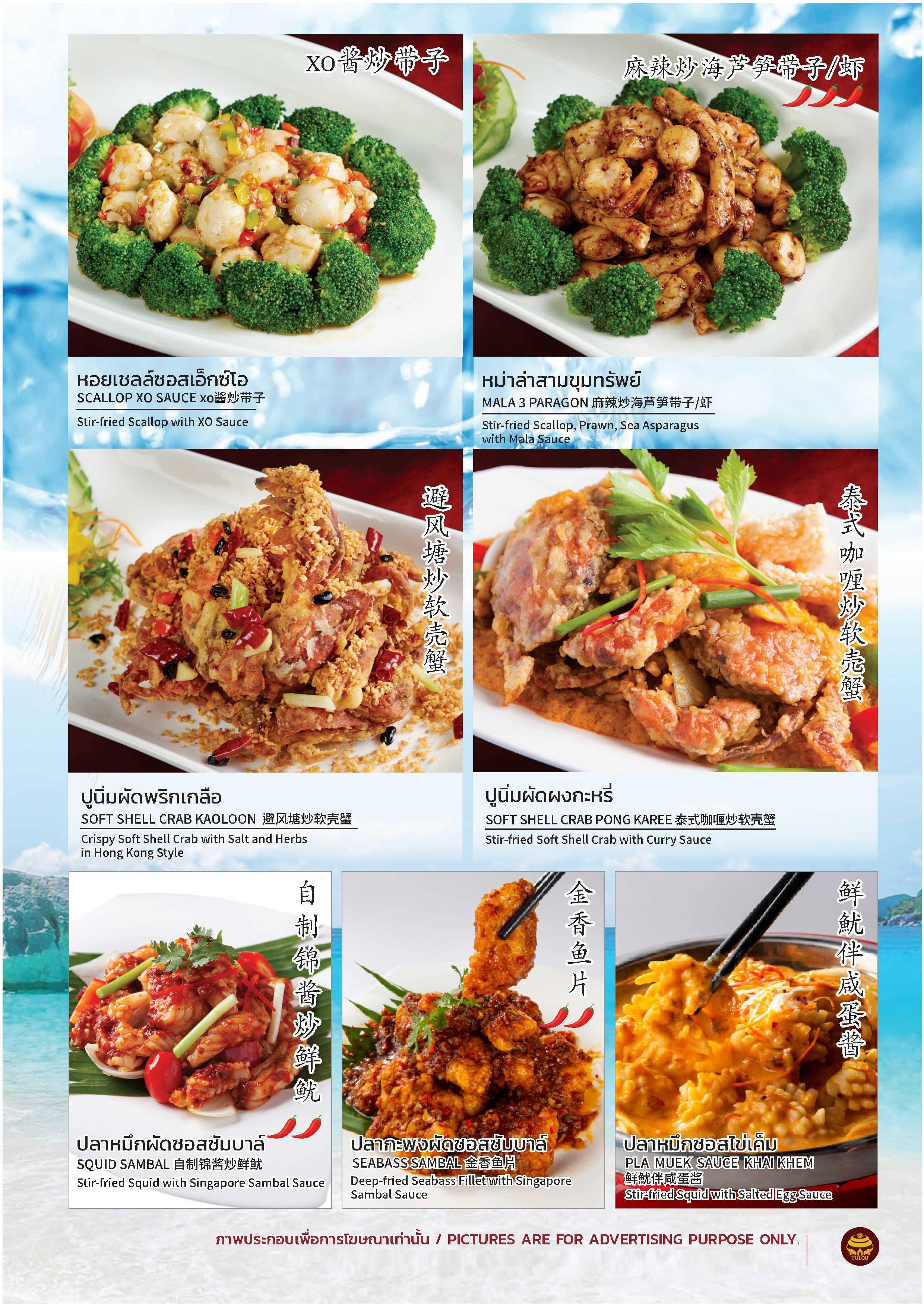 Seafood1_4